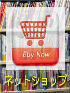 書籍・DVD・グッズ購入